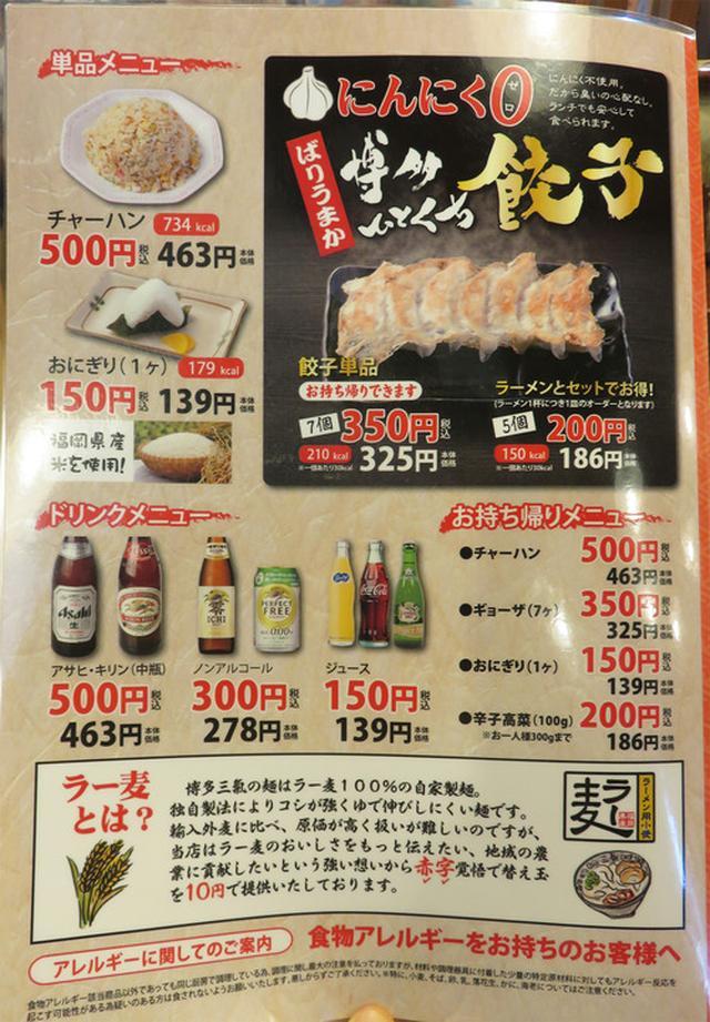 画像: 【福岡】ラー麦麺のチャンポン&冷麺♪@博多三氣 松島原田店