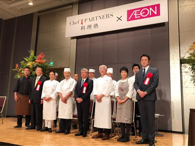 画像: シェフパートナーズ「料理塾」×イオンがコラボ!「食と健康」をテーマに地域活性