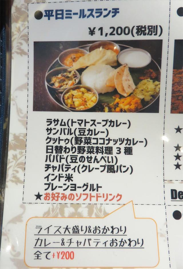 画像: 【福岡】天神で南インド料理ミールス♪@106サウスインディアン レストラン&バー