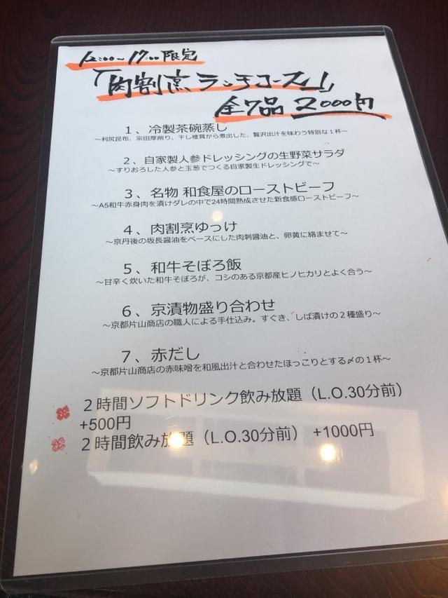 画像: ごはんめも、もつ吉 渋谷店