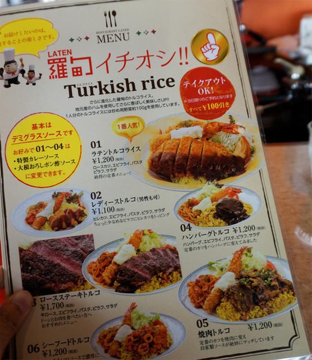 画像: 【長崎】街の洋食屋さんのトルコライス♪@レストラン羅甸(ラテン)
