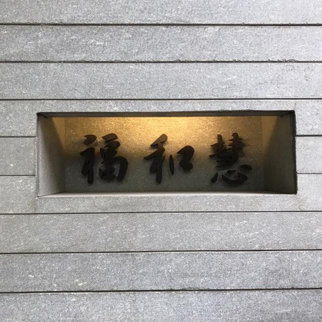 画像: 上海ツアーvol.4 福和慧 Fu He Hui