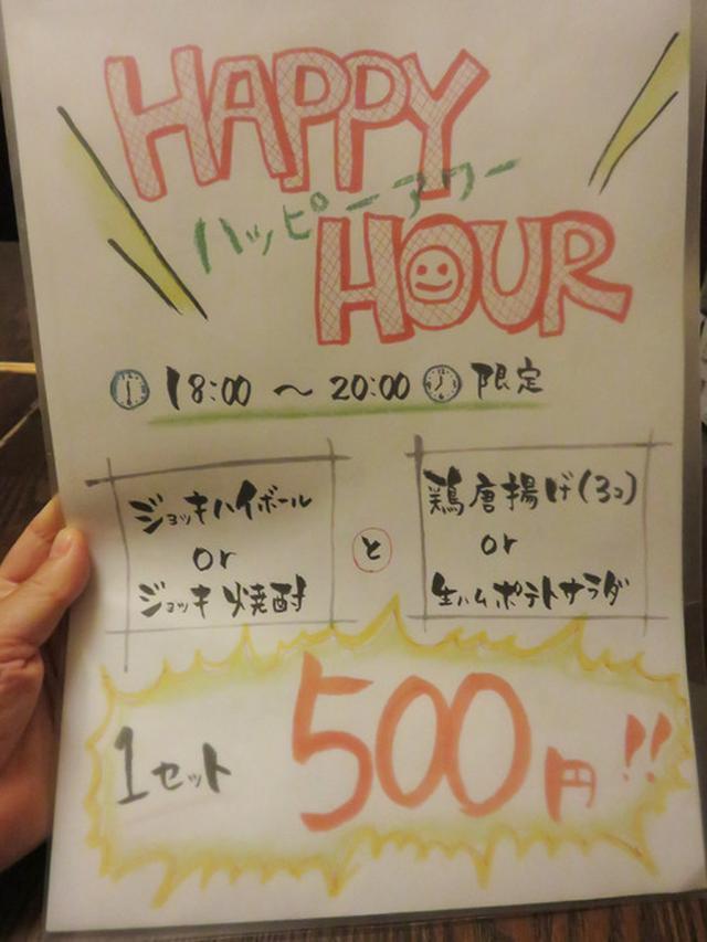 画像: 【福岡】安くて美味しい西新のコバコ酒場♪@酒呑横丁てし