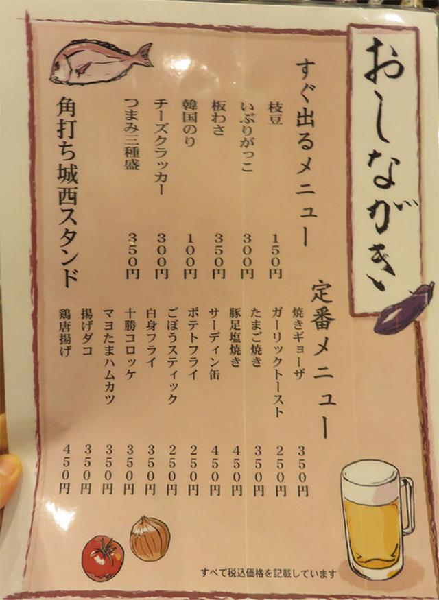 画像: 【福岡】西新外れにある酒屋さんの角打♪@かくうち城西スタンド