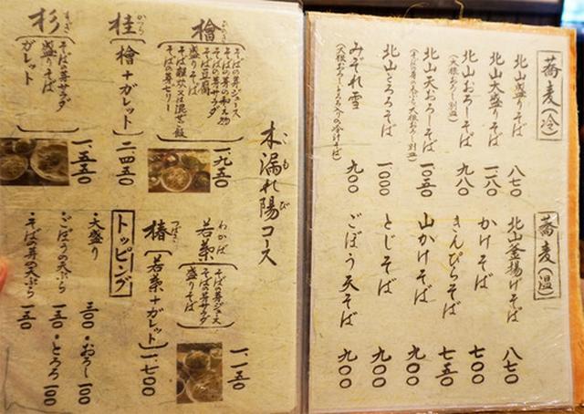 画像: 【佐賀】三瀬そば街道の蕎麦の芽料理と蕎麦の店♪@木漏れ陽