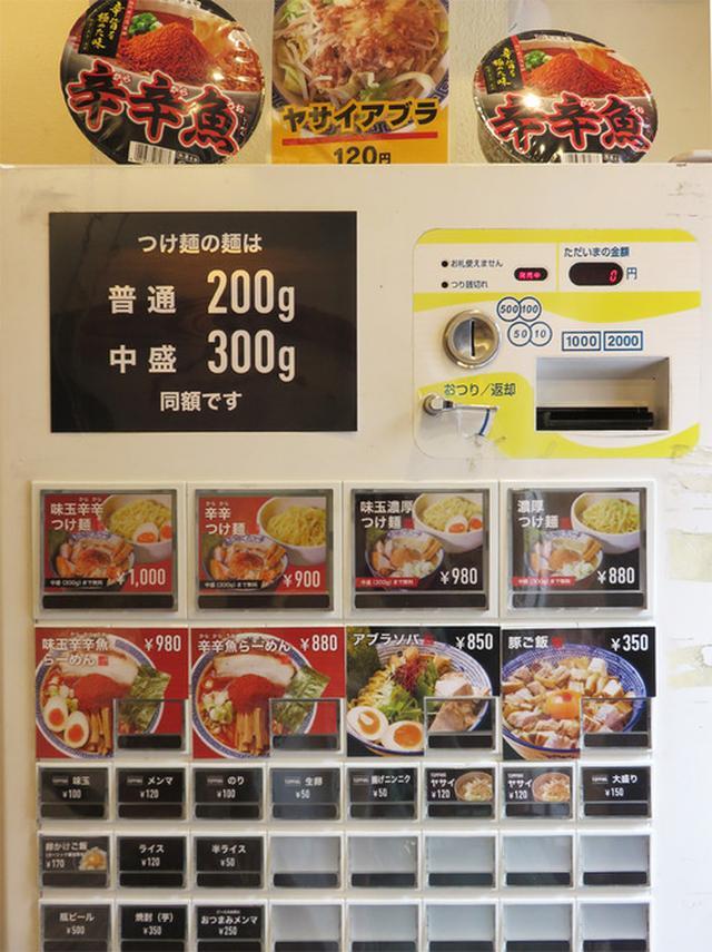 画像: 【福岡】濃厚豚骨魚介×旨辛!辛辛つけ麺の激辛♪@麺や 兼虎