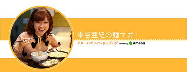 画像: 本谷亜紀『食べあるキングがニューヨークへ️現地の日本食やニューヨークの食をたっぷり研究してきます #...』