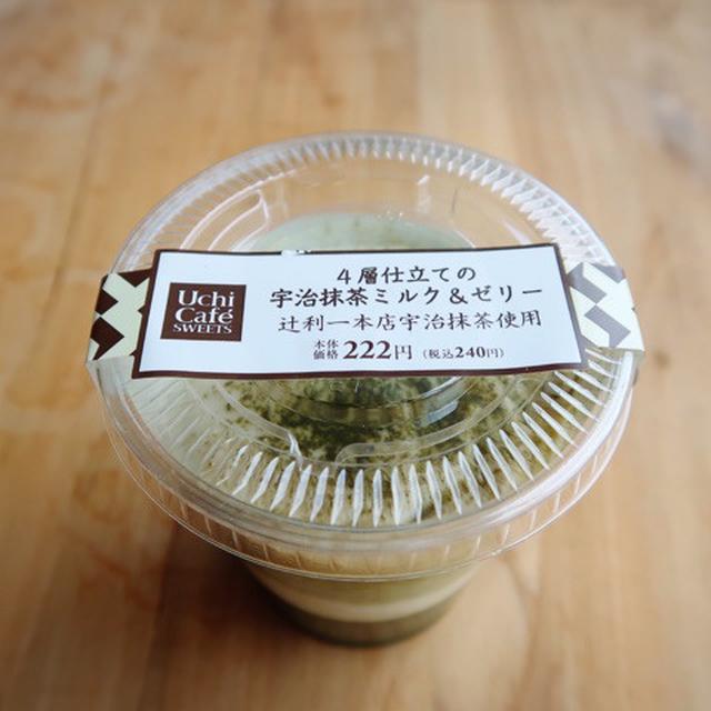 画像: ローソン・4層仕立ての宇治抹茶ミルク&ゼリー