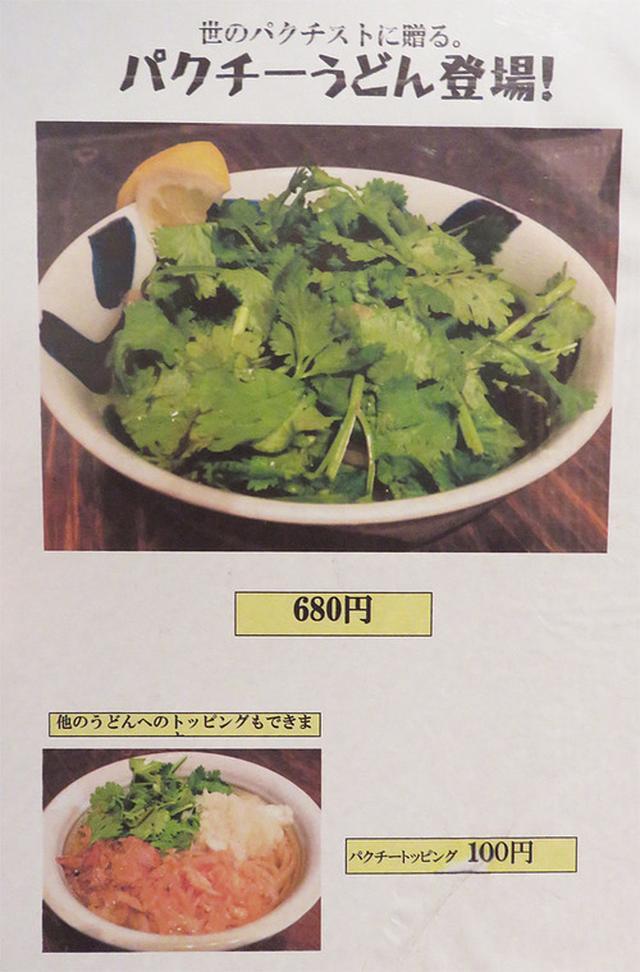 画像: 【福岡】やかん入りのずぼらうどん&スペアリブ肉うどん♪@博多あかちょこべ