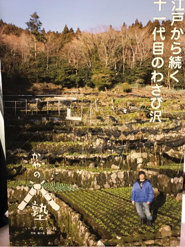 画像: 静岡県むらづくり いずのやね茅野