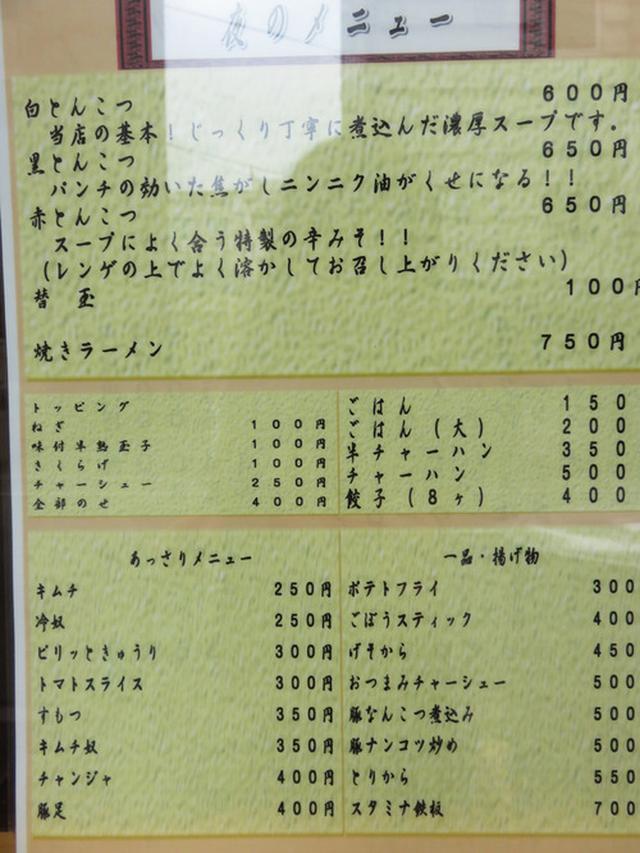 画像: 【福岡】博多駅前の上質な濃厚豚骨ラーメン♪@博多 牧商店