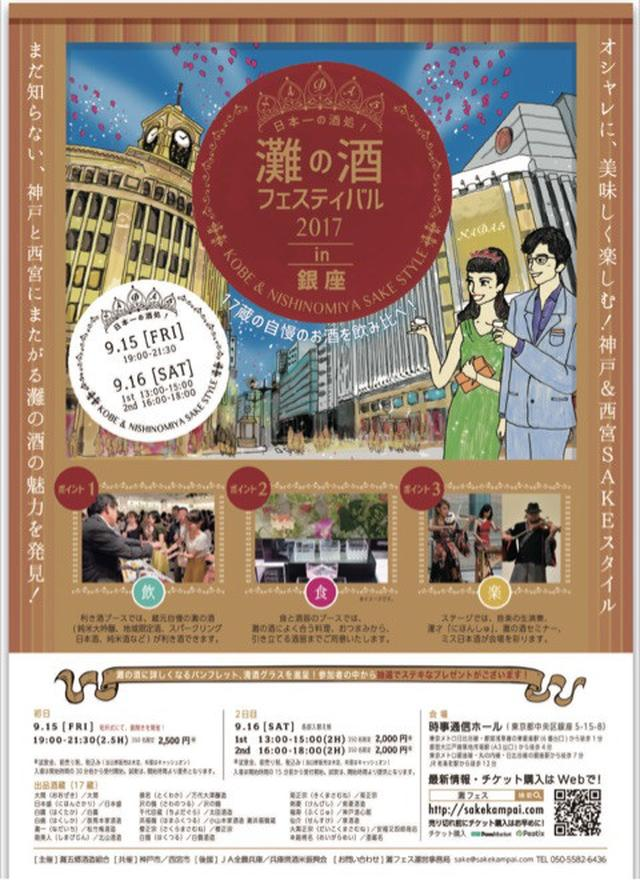 画像: 灘の酒フェスティバル2017 in銀座 告知