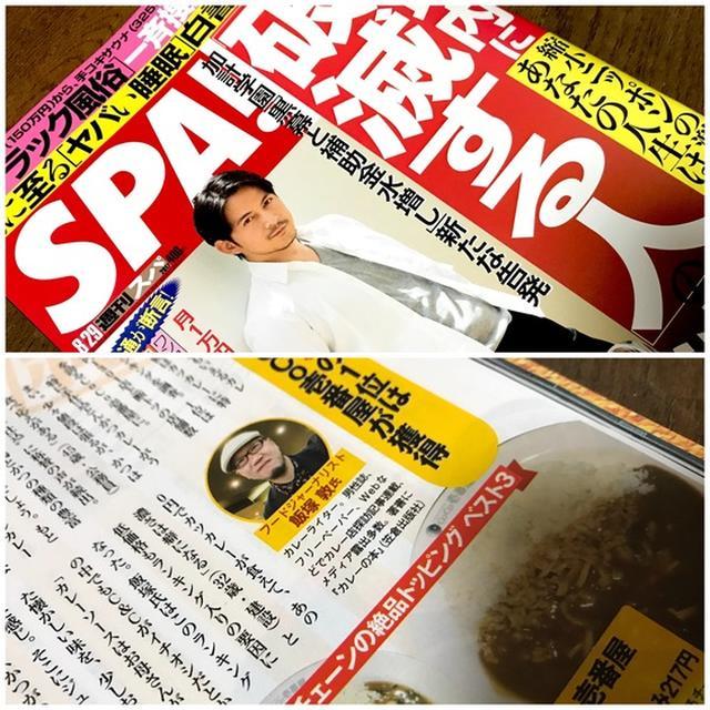 画像: カレーですよ雑誌掲載(扶桑社 週間SPA!)特集「チェーン飯の絶品ランキング」にて。