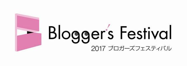 画像: 「ブロガーズフェスティバル2017に登壇します」