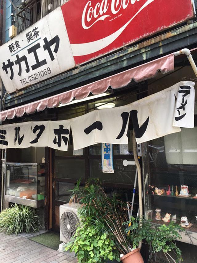 画像: 栄屋ミルクホール(淡路町)