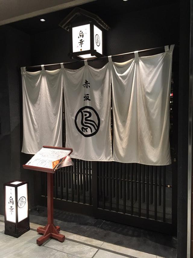画像: 赤坂 鳥幸(永田町)