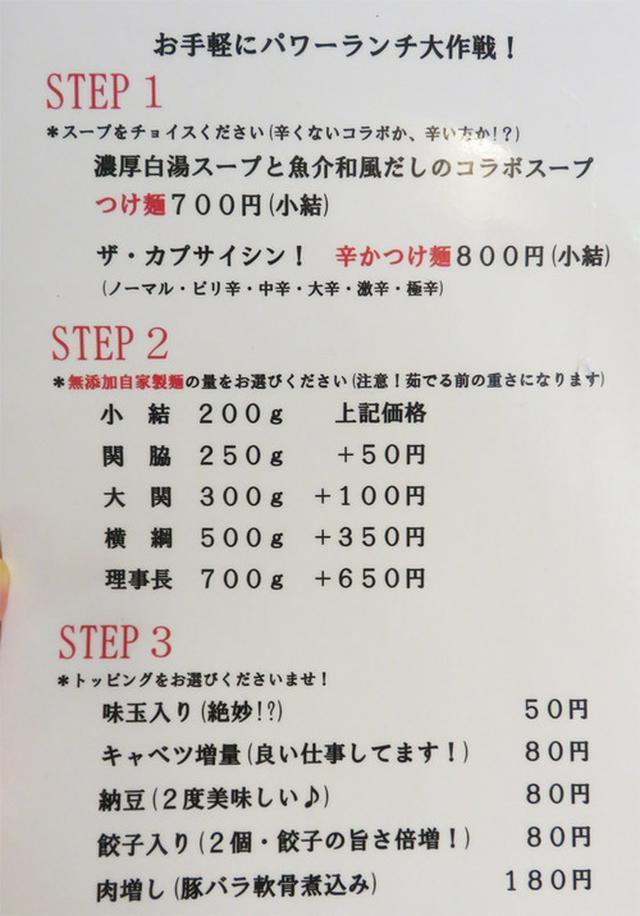 画像: 【福岡】濃厚白湯×魚介和風出汁×豚軟骨のつけ麺専門店♪@麺屋 光喜