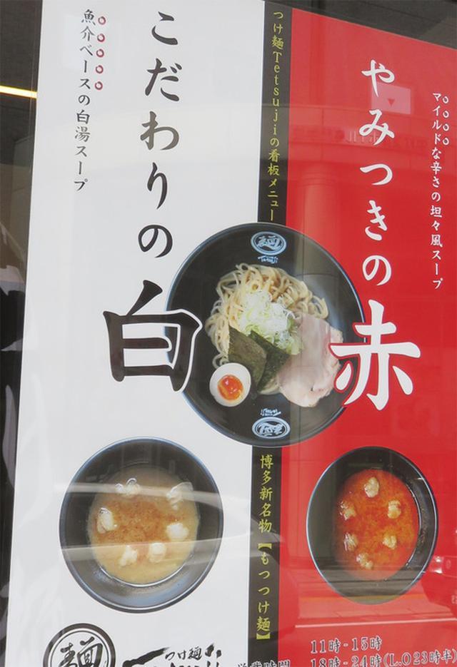 画像: 【福岡】博多新名物もつつけ麺!濃厚魚介ベース&丸腸♪@つけ麺 Tetsuji