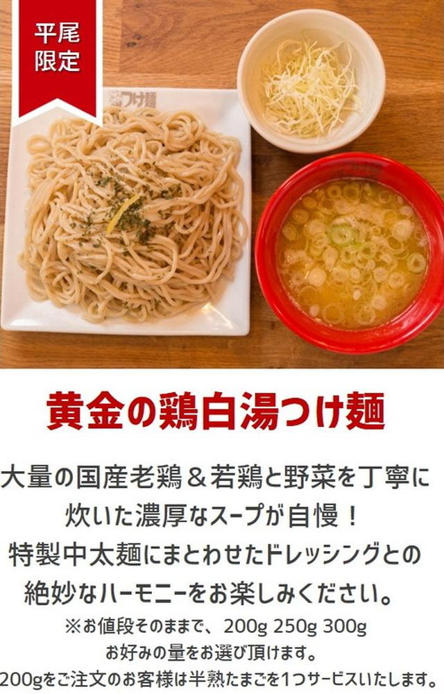 画像: 【福岡】つけ麺専門店!黄金の鶏白湯&烈火の辛魚介♪@つけ麺海鳴