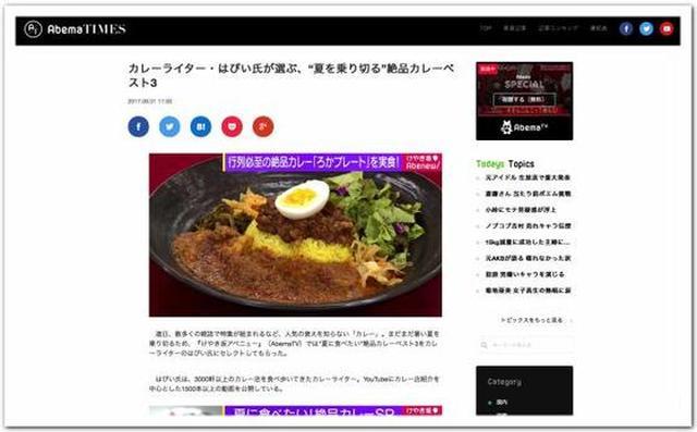 画像: カレーですよ番組監修(AbemaTV けやき坂 Abema news)番組ブログAbemaTIMESに掲載。
