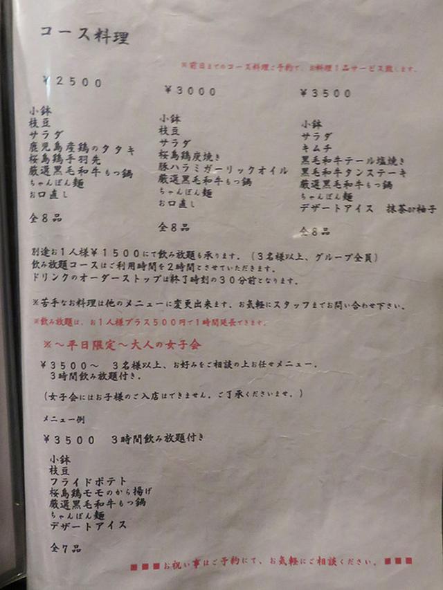画像: 【福岡】夏こそ味噌味!地元民イチオシの穴場のもつ鍋店♪@もつ処 堂平