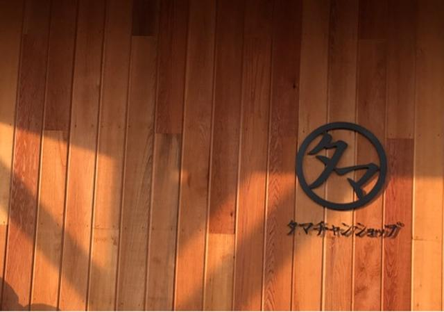 画像: 里井真由美『②都城市「タマチャンショップ」の健康食品は、楽天1位の人気っぷり /食べあるキング』