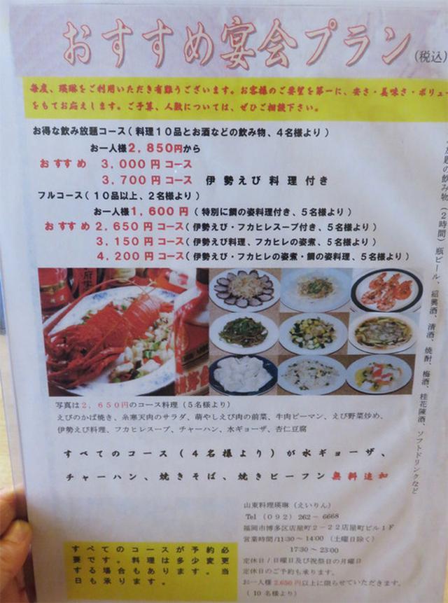 画像: 【福岡】大きな水餃子付きのワンコイン中華ランチ♪@山東料理 瑛琳