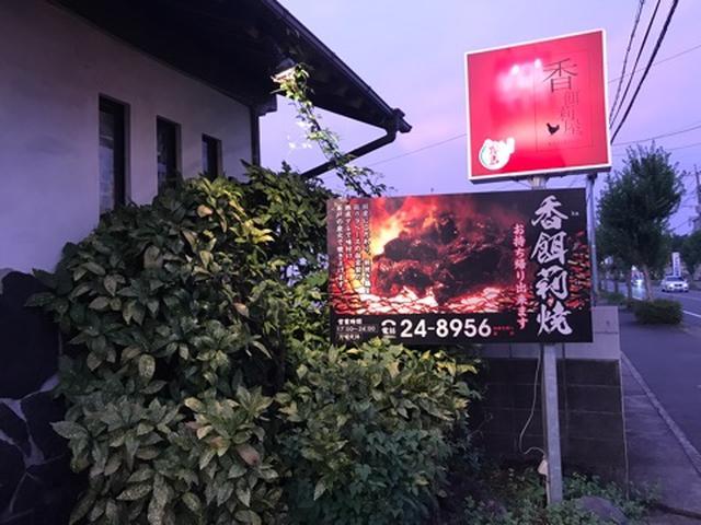 画像: 里井真由美『③宮崎の名物!地鶏の炭火焼きー♪都城市「香餌莉屋(かじゃりや)」/ 食べあるキング』