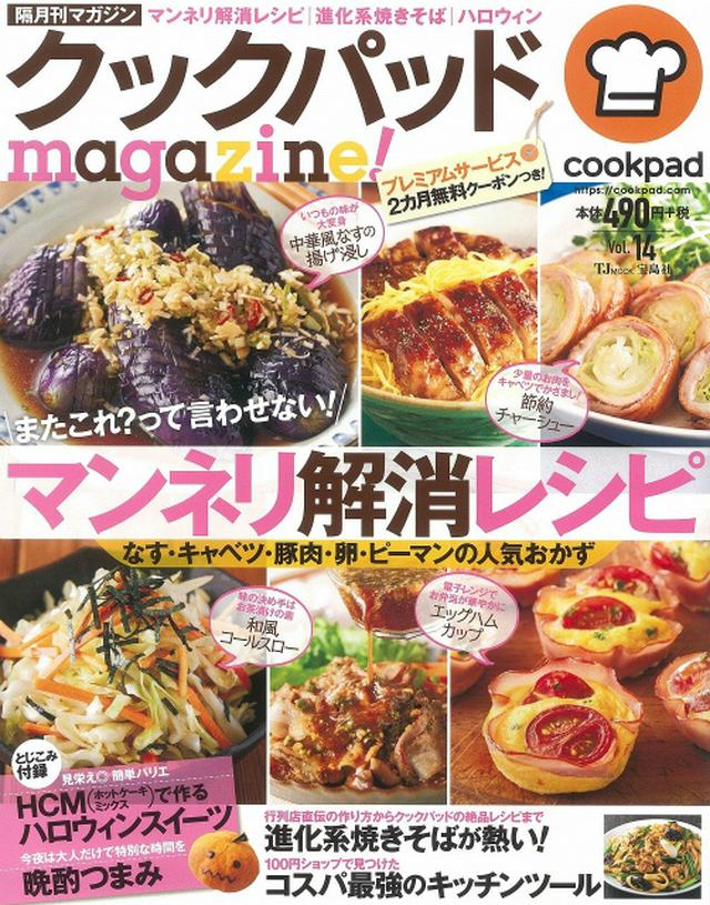 画像: 【雑誌掲載】クックパッドmagazine! Vol.14(9/6発売) -