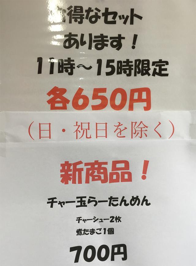 画像: 【福岡】担々麺と博多ラーメンのコラボ♪@博多拉担麺 西長住店