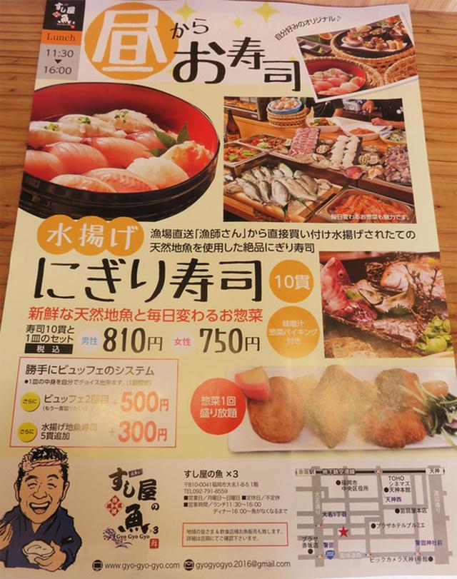 画像: 【福岡】立ち食いスタイルの寿司&総菜ブッフェランチ♪@すし屋の魚×3