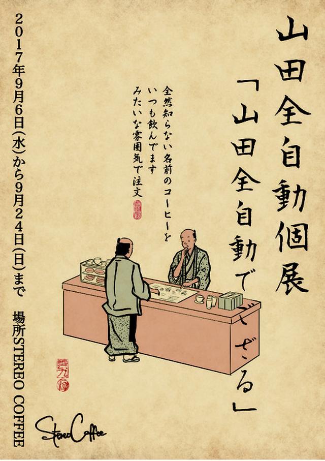 画像: 【福岡】美味しいホットサンド&山田全自動の個展でござる♪@ステレオコーヒー