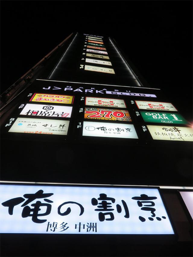 画像: 【福岡】東京モンにもオススメばい(笑)!歓楽街の良質な居酒屋♪@俺の割烹 博多中洲