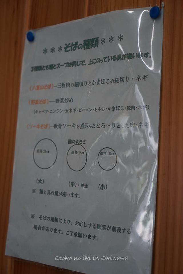 画像: 明石食堂 (石垣島)八重山そばにソーキを浮かべて