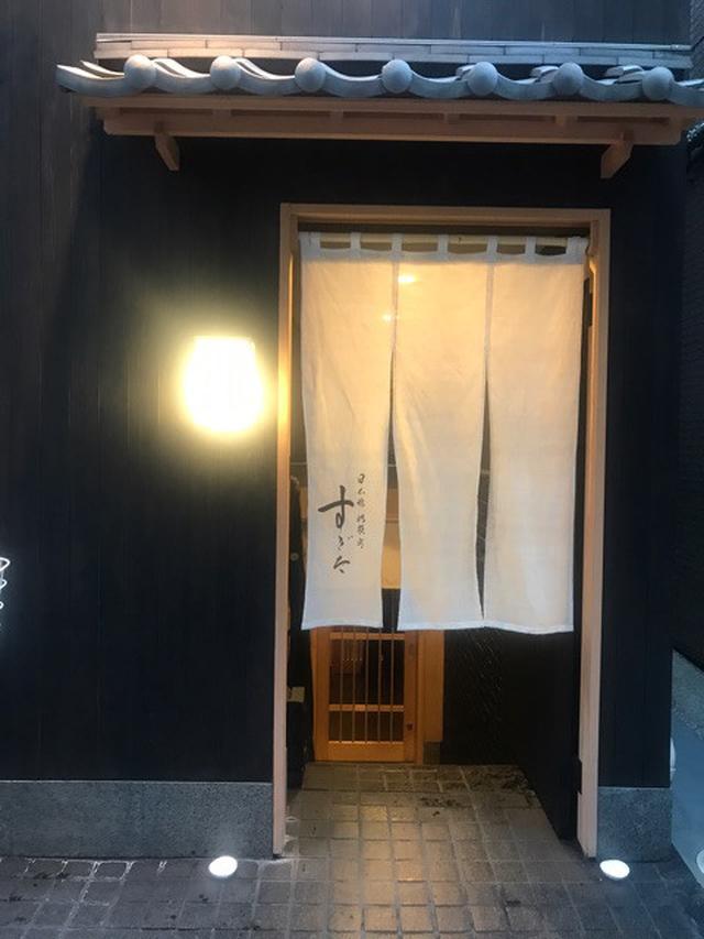 画像: お鮨「すぎた」日本橋 蛎殻町 へ〜