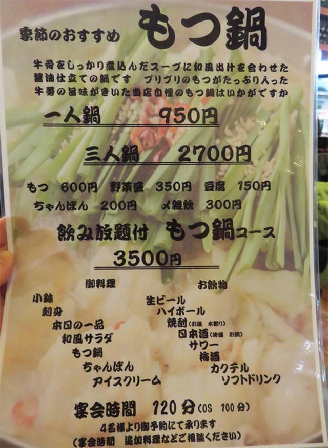 画像: 【福岡】魚もイケる地元志向の焼鳥居酒屋♪@山のかおり 炭処姪浜