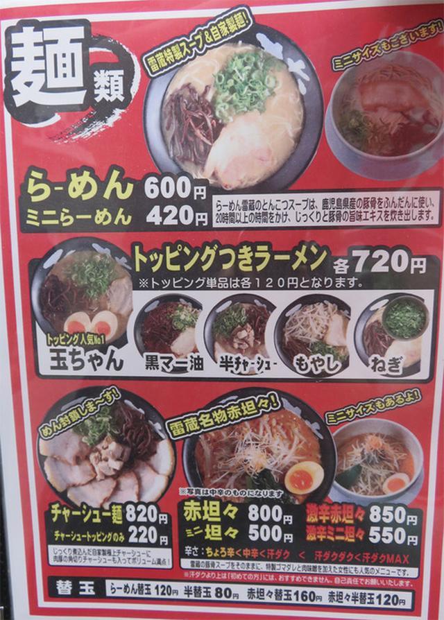 画像: 【福岡】麺封鎖チャーシューメン&汗だくMAX赤坦々♪@雷蔵 渡辺通店