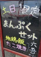 画像: 【福岡】糸島地蛸のたこ焼き&地鶏飯&鉄板焼きそば♪@ころたこ