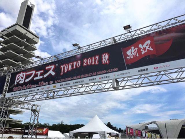 画像: 肉フェス TOKYO 2017 秋