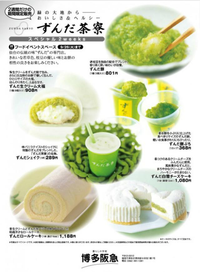 画像: 【福岡】ずんだ茶寮スペシャルでマツコ絶賛のずんだシェイク♪@博多阪急