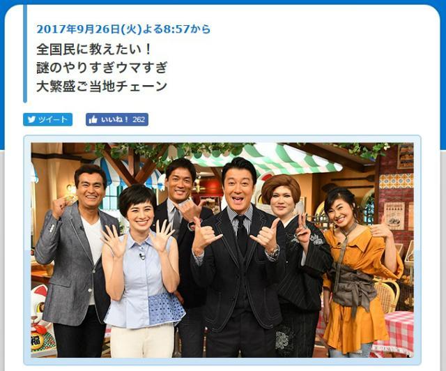 画像: 【TV出演】9/26 TBS系『大繁盛ご当地チェーン』 -