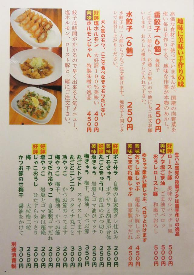 画像: 【福岡】天神・春吉・中洲近!昔から人気の餃子居酒屋♪@雷餃子