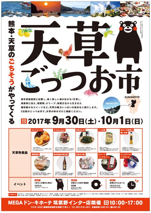画像: 【イベント】くまモン!博多のあん!天草ごっつお市♪@MEGAドン・キホーテ筑紫野インター店