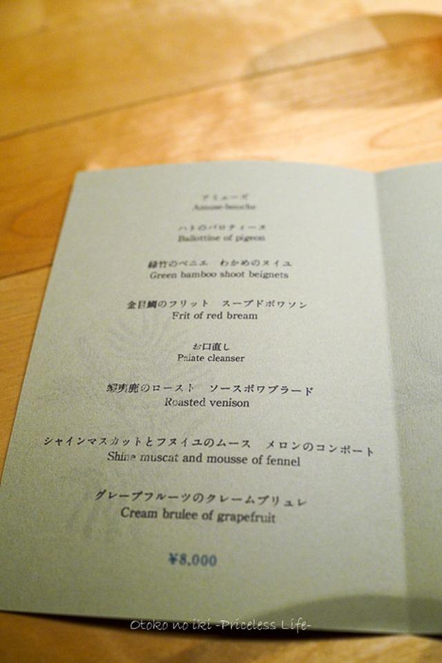 画像: ナインストーリーズ (代々木上原)ランチ5000円コースが狙い目かと