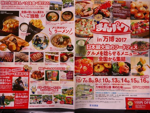 画像: 日本最大級の巨大フードフェス!『まんパク in 万博2017』 が10月7日(土)から始まります!