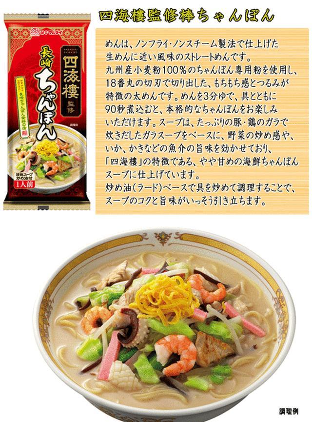 画像: 【福岡】即席マルタイ棒ラーメン&牛丼&チャンポン♪@パピヨン亭