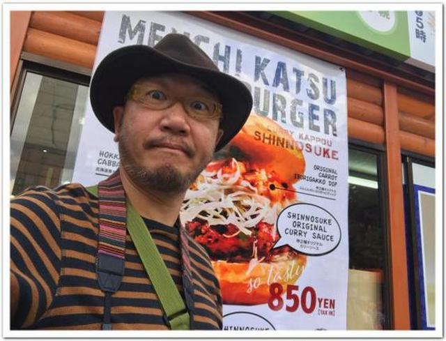 画像: カレーですよ4327(札幌 大通公園イベント オータムフェスト)カレー割烹 伸之輔のメンチカツカレーバーガーに感動。
