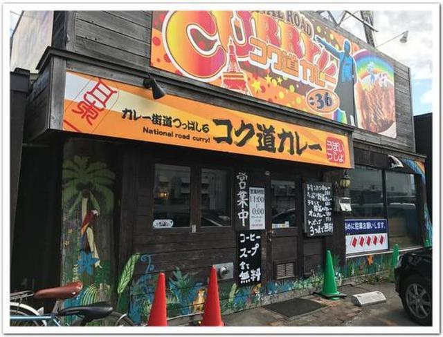 画像: カレーですよ4362(札幌清田 コク道カレー)通りすがり。