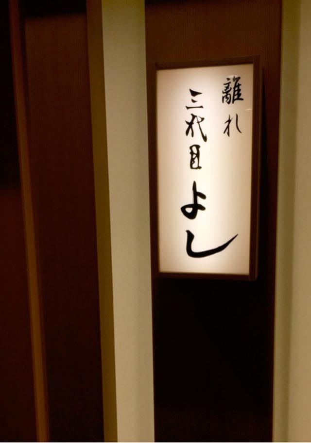 画像: お料理 離れ 三代目よし@淡路島