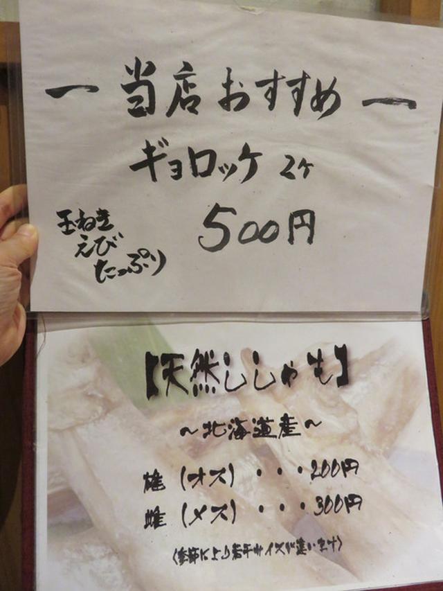 画像: 【福岡】西新駅近!メニューが豊富すぎる海鮮居酒屋♪@酒膳屋 たぐせん